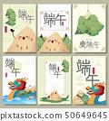 dragon boat festival card 50649645