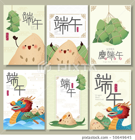 dragon boat festival card 50649645