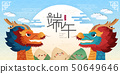 dragon boat festival 50649646