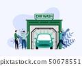 汽车 洗车 矢量 50678551