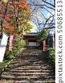 秋天的Dairyu-ji寺(福岛县,会津若松市) 50685513