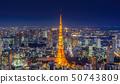 라이트 업하고있는 도쿄의 빌딩 군 50743809