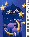 별, 인사, 반기다 50754881