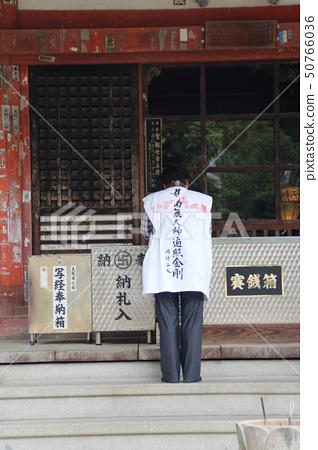 Kagawa Prefecture Kannon Temple 50766036