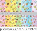 도넛 무늬 패턴 소재 세트 50779979