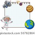 Note template space scene 50782864