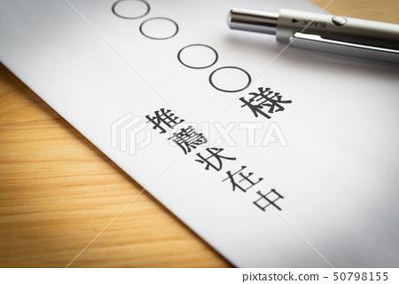 추천서 봉투 추천서 재중 겉봉의 주소 50798155