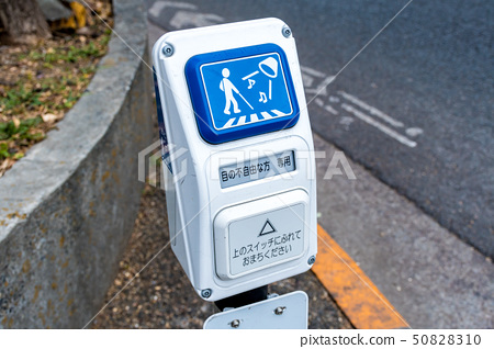 Touch-type push button signal (for the visually impaired) 50828310