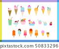 Material of ice cream 50833296