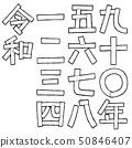 디자인 문자의 영 화와 한자 숫자 50846407