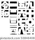 디자인 문자의 영 화와 한자 숫자 50846408