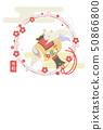 2020 การ์ดปีใหม่ 50866800