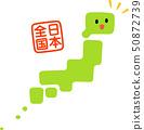 可愛的日本群島人物 50872739