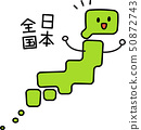 可愛的日本群島人物 50872743