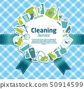 Cleaning service illustration. 50914599