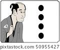 浮世绘样式安排例证沉默 50955427