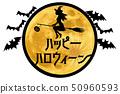 Halloween logo 2019 (Kana) | Full Moon and Flying Witch | Happy Halloween halloween 50960593