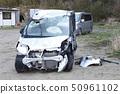 사고 차량 50961102