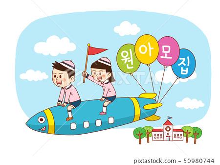 children education concept, kids having fun together vector illustration. 003 50980744
