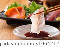 新鲜的生鱼片 51064212