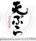 天妇罗(书法·手写) 51337006