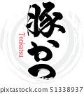 猪排(书法·手写) 51338937