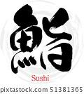 鮨(书法·手写) 51381365