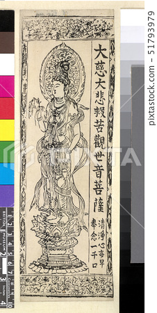Avalokitesvara,woodblock print on paper,Late Tang or early Five Dynasties,Dunhuang,Gansu province,Ch 51793979