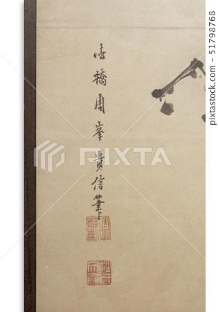 Mori Sh Horses,a 4-fold screen painting (detail: signature and seals) 51798768