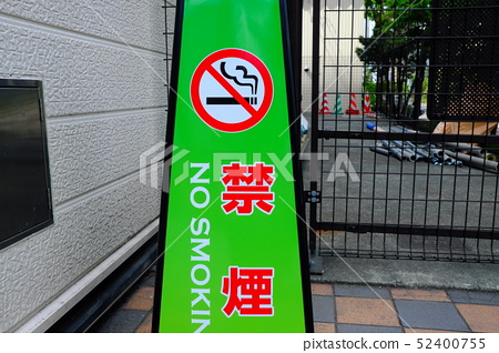 No smoking on the street 52400755