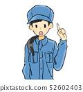 푸른 작업복 여성 검지를 세운다 52602403