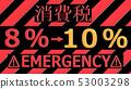 소비세 8 %에서 10 % 3DCG 렌더링 53003298