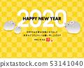 연하장 2020_자를 년 (HAPPY NEW YEAR) 53141040