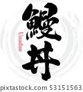 鰻 丼 (calligraphy · handwriting) 53151563