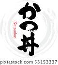 Bonito (calligraphy · handwriting) 53153337