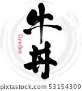 Beef bowl (calligraphy · handwriting) 53154309