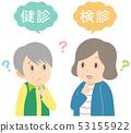 시니어 여성 건강 진단 검진 의문 헤매는 어느 두 친구 사이 좋은 할머니 53155922