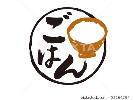 日本书法 53164294