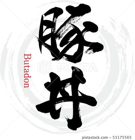 Pig bowl (calligraphy · handwriting) 53175565