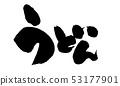 Calligraphy writing udon noodles ink illustration 53177901