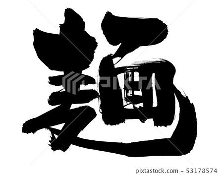 手寫筆刷麵條材料[麵條]用墨水寫的麵條的插圖字符 53178574