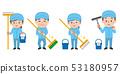 청소원 53180957