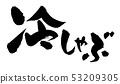 Brush character cold shabu shabu shabu writing character ink illustration 53209305