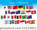 푸른 하늘 세계 국기 53224821