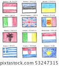 크레용으로 그린 국기 유럽 1 부 53247315