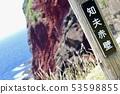 Takuo的紅牆 53598855