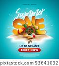 여름, 하계, 판매 53641032