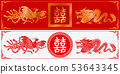 Chinese Dragon And Phoenix 53643345