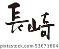 长崎刷字符 53671604