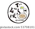 Zaru荞麦面刷字母 53708101